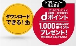 2017 2 dTVで動画が31日間無料で見放題5.jpg