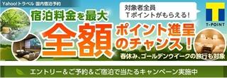 2017 4 ヤフートラベル 宿泊料金を最大全額ポイント進呈.jpg