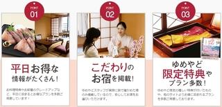 2017 5 ゆめやど お得ポイント.jpg