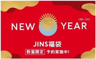 2021年「JINS福袋」.jpg