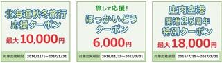 ANAトラベラーズ エリア限定クーポン.jpg