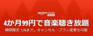 Amazon Music Unlimited 4ヶ月99円.jpg