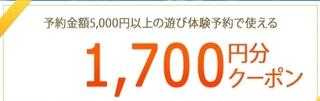 【遊び・体験予約】今すぐ使えるお得なクーポン.jpg