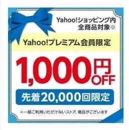 【Yahoo!プレミアム会員限定】1,000円OFFクーポン.jpg