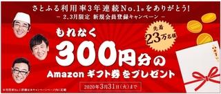 さとふる 新規会員登録 アマゾンギフト券プレゼント.jpg