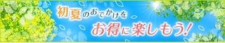 じゃらん 遊び・体験 初夏セール!.jpg
