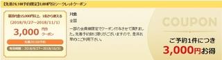 じゃらん 3,000円分シークレットクーポン.jpg