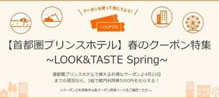 じゃらん 【首都圏プリンスホテル】春のクーポン特集.jpg