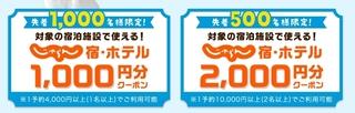 じゃらん じゃらん創刊30周年キャンペーン.jpg