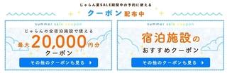 じゃらん じゃらん夏SALE!.jpg