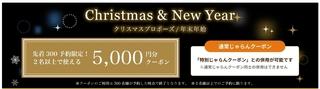 じゃらん クリスマス&プロポーズ・年末年始5000円分クーポン.jpg