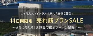 じゃらん シティハイクラスホテル売れ筋SALE.jpg