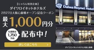 じゃらん ダイワロイネットホテルズ クーポン.jpg