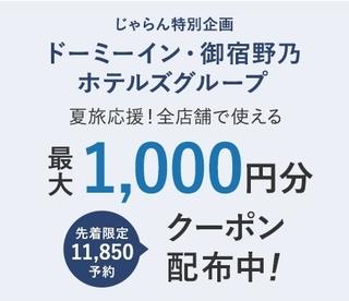 じゃらん ドーミーイン・御宿野乃 ホテルズグループで使える最大1,000円分クーポン.jpg