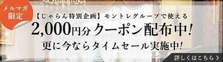 じゃらん ホテルモントレグループ2,000円分クーポン.jpg