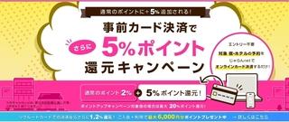 じゃらん 事前カード決済でさらに5%ポイント還元キャンペーン!.jpg