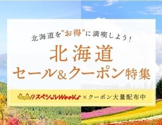 じゃらん 北海道セール&クーポン特集.jpg