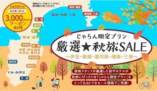 じゃらん 厳選★秋旅SALE.jpg