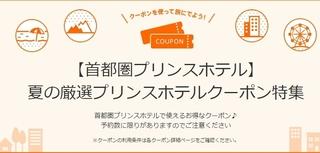 じゃらん 夏の厳選プリンスホテルクーポン特集.jpg