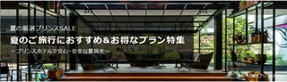 じゃらん 夏の厳選プリンスSALE.jpg