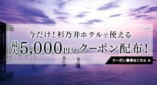 じゃらん 杉乃井ホテルで使える最大5,000円分クーポン.jpg