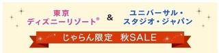 じゃらん 東京ディズニーリゾート(R)・USJ周辺ホテル◆秋SALE.jpg