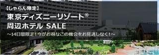 じゃらん 東京ディズニーリゾート(R)周辺ホテル◆SALE.jpg