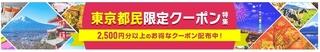 じゃらん 東京都民限定クーポン特集.jpg