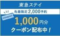 じゃらん 東急ステイ クーポン.jpg