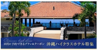 じゃらん 沖縄のハイクラスホテル セール特集.jpg
