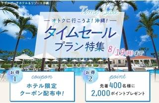 じゃらん 沖縄の宿・ホテル セール特集.jpg
