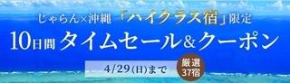 じゃらん 沖縄タイムセール.jpg