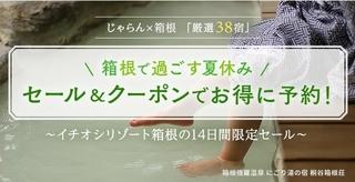 じゃらん 箱根★夏旅SALEで使える1,000円クーポン.jpg
