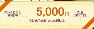 じゃらん 贅沢ホテルで使える5,000円分クーポン.jpg