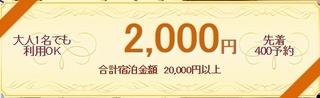 じゃらん 贅沢ホテル・旅館で使える2,000円分クーポン.jpg