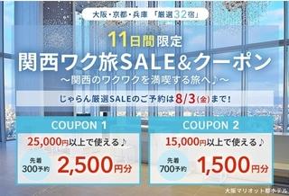 じゃらん 関西ワク旅SALE&クーポン.jpg