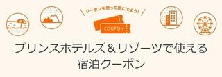 じゃらん 首都圏&軽井沢のプリンスホテルズ&リゾーツで使えるクーポン.jpg