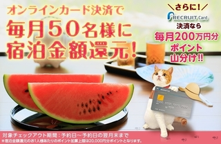じゃらんオンライン決済キャンペーン.jpg