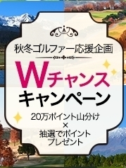 じゃらんゴルフ 秋冬ゴルファー応援企画.jpg