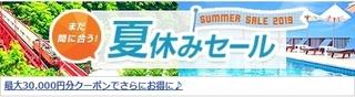 じゃらんパック夏休みセール.jpg
