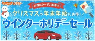 じゃらんレンタカー ウインターホリデーセール.jpg