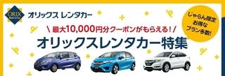 じゃらんレンタカー オリックスレンタカー特集.jpg