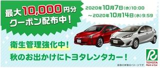 じゃらんレンタカー トヨタレンタカークーポン.jpg