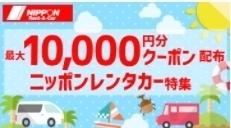 じゃらんレンタカー ニッポンレンタカー.jpg
