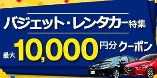 じゃらんレンタカー バジェット・レンタカークーポン.jpg