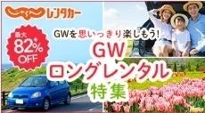 じゃらんレンタカー ロングレンタル特集.jpg