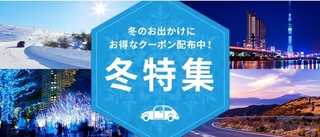じゃらんレンタカー 冬特集.jpg