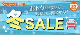 じゃらんレンタカー 冬SALE.jpg