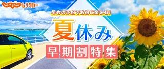 じゃらんレンタカー 夏休み早期割特集.jpg