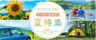 じゃらんレンタカー 夏特集.jpg